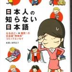 何気なく使っている日本語は間違っている!?日本人も知らない日本語