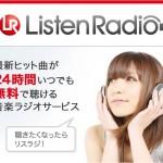 無料で聞ける音楽配信サービス!!Listen Radio(リスラジ)