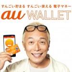 au WALLETは本当にお得になるのだろうか?