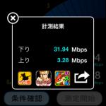 MVNOのネット速度が快適に。高い携帯料金とおさらば!