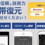 【知らなかった!】スマートフォンの削除済データ復元サービス