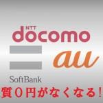 ドコモ、au、ソフトバンク「実質0円」廃止、携帯料金値上げ。
